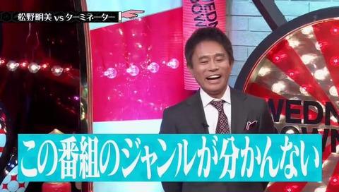 松野明美 ターミネーター