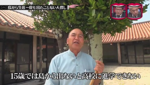 水曜日のダウンタウン 竹富島
