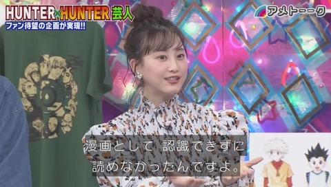 松井玲奈「ハンターハンターは白い象形文字みたいで読めなかった」