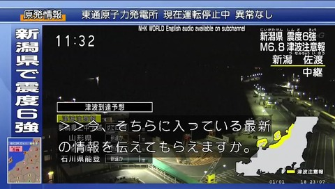 NHK佐渡 おおさかやみよし さん 中継