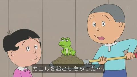 『サザエさん』7588話「カエルの春」画像