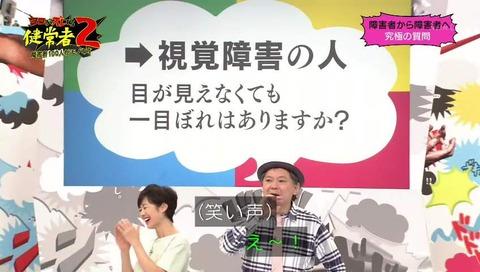 視覚障害者 幸田麻由「声で頭が薄いと」