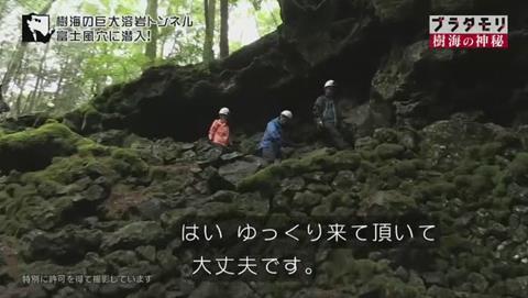 ブラタモリ 富士の樹海 第二回 風穴 温度