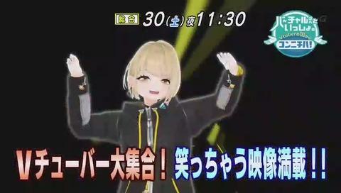 NHK Vチューバー