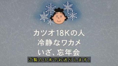 サザエさん 12月8日放送 次回予告