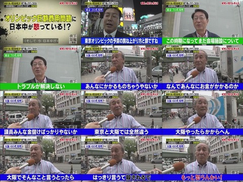 橋下×羽鳥の番組 蓮舫が登場の回 怒ってる人3