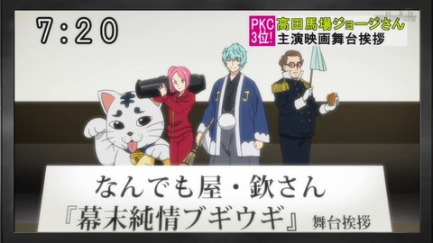 「KING OF PRISM」銀魂 パロディ