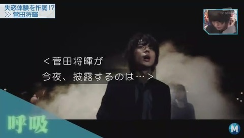 ミュージックステーション 菅田将暉 「呼吸」