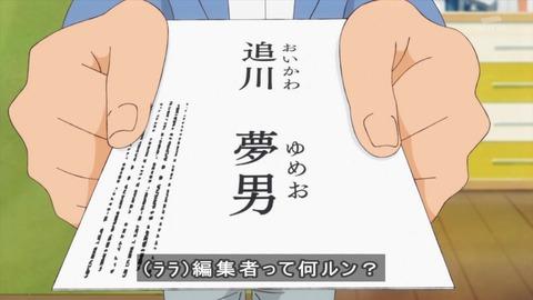 スター☆トゥインクルプリキュア 18話 編集者 追川夢男(おいかわ ゆめお)