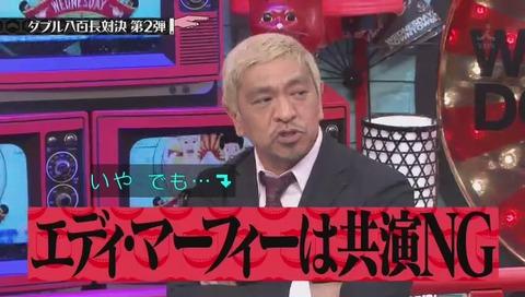 松本「エディーマーフィーは共演NG」