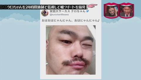 安田大サーカスクロちゃん 「おはおはにゃんにゃん」