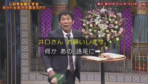 踊る!さんま御殿!! 井口綾子