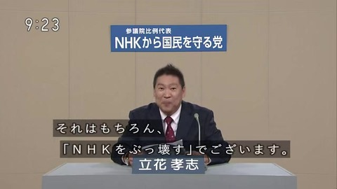 NHKから国民を守る党 公約について
