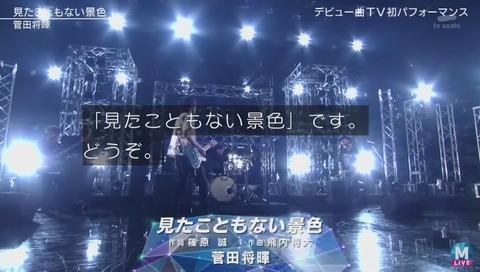 ミュージックステーション 菅田将暉デビュー曲 『見たこともない景色』テレビ初披露