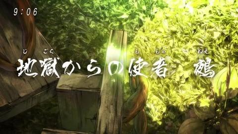 アニメ ゲゲゲの鬼太郎 50話 タイトル「地獄からの使者 鵺」