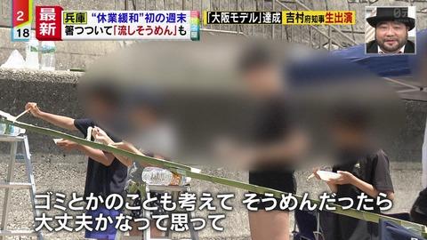 ミヤネ屋 松江海水浴場 流しそうめんする家族