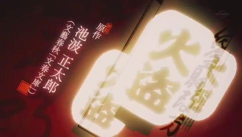 アニメ鬼平