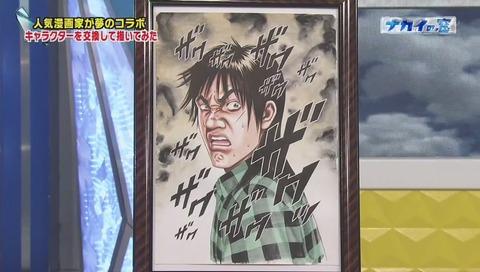 森田先生の書いたカイジ