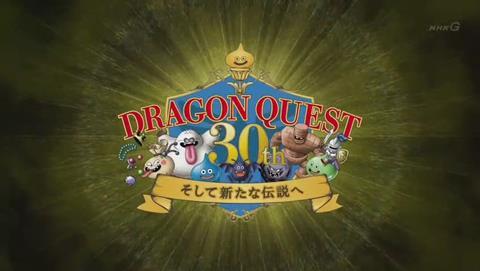 ドラゴンクエスト30th そして新たな伝説へ