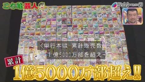 アメトーーク!こち亀芸人 単行本は累計1億5千万部を超える