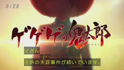 ゲゲゲの鬼太郎 アニメ 3話予告