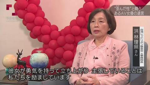台湾 レッドリボン基金会 元事務局長