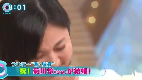菊川怜 『とくダネ』で結婚発表