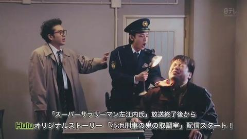 スーパーサラリーマン左江内氏 小池刑事 huluで番外編