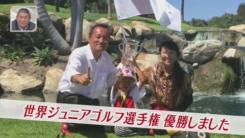 須藤弥勒さん 世界ジュニアゴルフ選手権で優勝