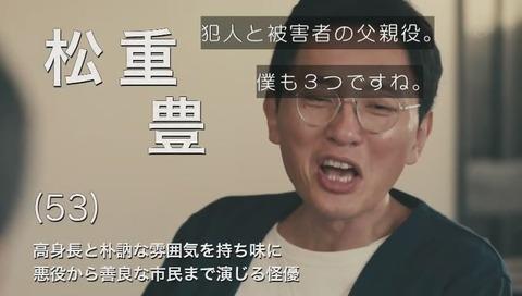 松重豊 53歳