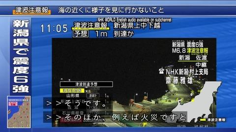 NHK村上支局 齋藤記者 酔っ払いに聞こえる?