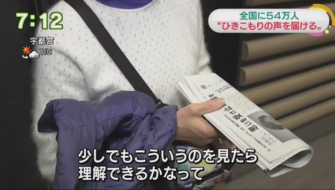 NHK おはよう日本 引きこもり新聞 (518)