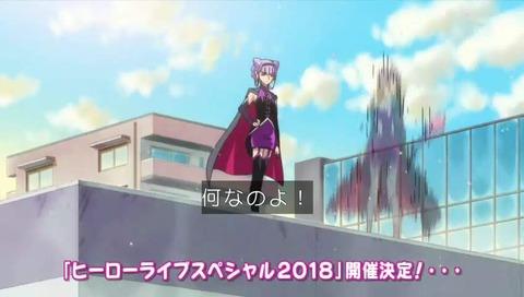 「HUGっと!プリキュア」11 image