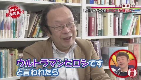 日本語学者 金田一秀穂