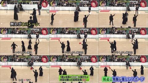剣道国民体育大会の疑惑
