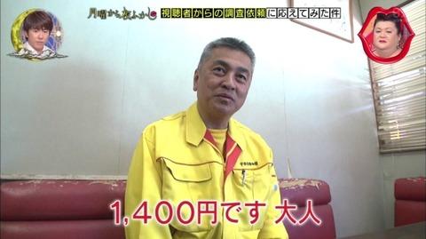 宇都宮動物園 料金 1400円