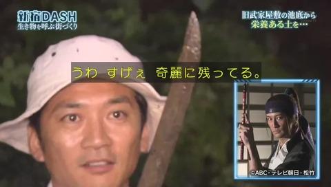 鉄腕DASH すっぽんと刀 (932)