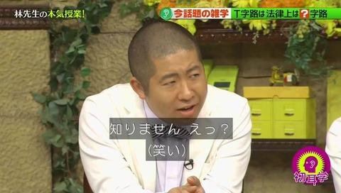 林先生が驚く初耳学 NHKに続きまたしても「丁字路」 (8)