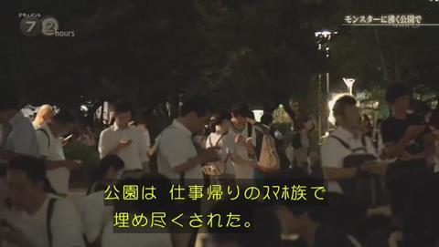 NHKドキュメント72 ポケモンGO 錦糸公園 (2026)