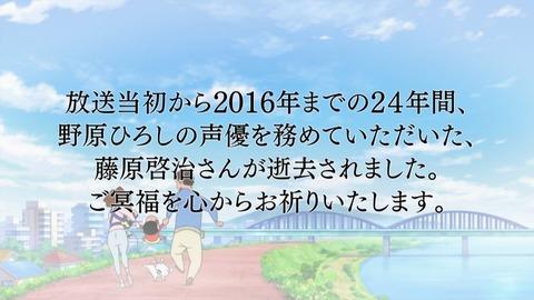 クレヨンしんちゃん 声優 藤原啓治 追悼メッセージ映像 (2)