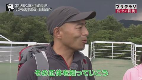 ブラタモリ 富士の樹海(青木ヶ原樹海 )(348)