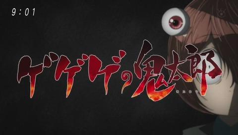 アニメ『ゲゲゲの鬼太郎』6期 OP