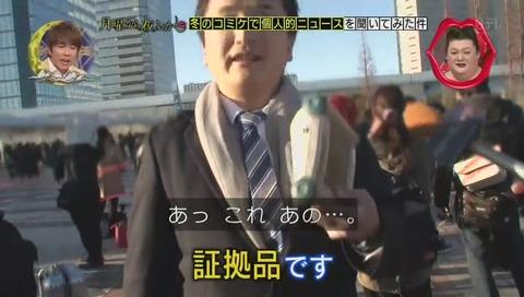 貴乃花コスプレ