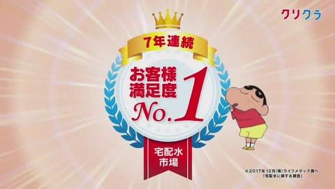 アニメ「クレヨンしんちゃん」CM