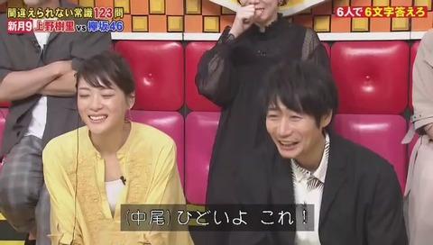 【ネプリーグ】欅坂46 松田里奈 犬も歩けば「棒にアナル」(ぼうにあなる)と間違える