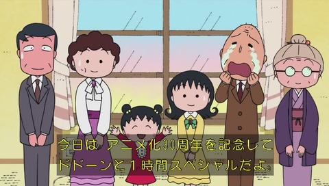 ちびまる子ちゃん 30周年 アニメ1時間スペシャル