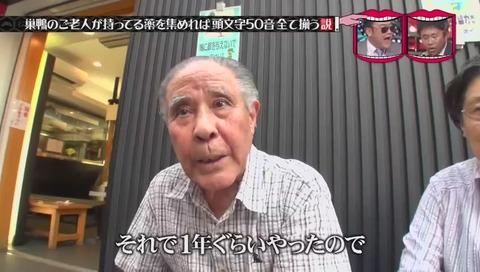 巣鴨で「ヘイポー」こと斉藤敏豪 両親