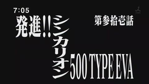 「新幹線変形ロボ シンカリオン」31話「発進!500TYPE EVA」画像 タイトルパロディ