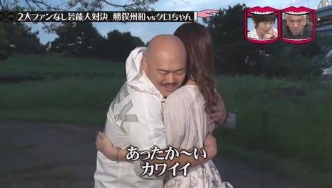 クロちゃん ファンの女性と抱き合う