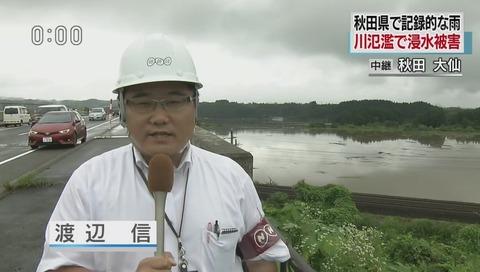 渡辺信リポーター